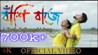 BASHI BAJE II NEW KOCH RAJBONGSHI SONG II OFFICIAL VIDEO II S5 PRODUCTION