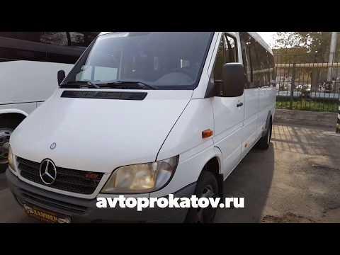 Заказ микроавтобуса Мерседес Спринтер Классик 15 мест в Томске