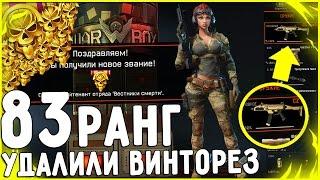 Новый 83 РАНГ В WARFACE и ЗОЛОТАЯ CZ Scorpion Evo3 A1 - ПТС 2017
