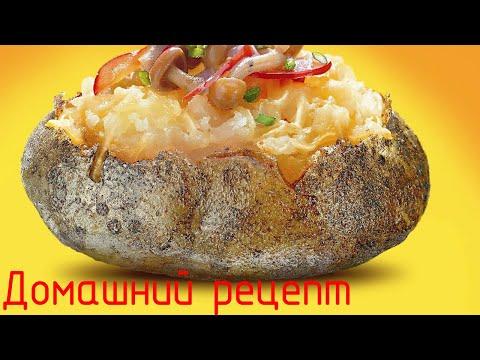Крошка картошка - легкий рецепт дома