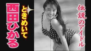 伝説のアイドル 西田ひかる「ときめいて」 伝説のアイドルのご紹介 関連...
