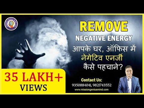 घर ऑफिस में नेगेटिव एनर्जी कैसे पहचाने, छुटकारा कैसे पाएं Detective Energy at any place hindi
