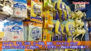 関東最大級の大型総合リサイクルショップ「リサイクルガーデン八王子野...