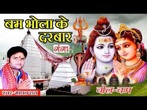 बम भोला के दरबार - Maithili Shiv Song   Kanwar Song   Bolbum Video 2017