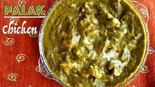 Palak Chicken - Delicious Tender Chicken In Creamy Spinach Gravy
