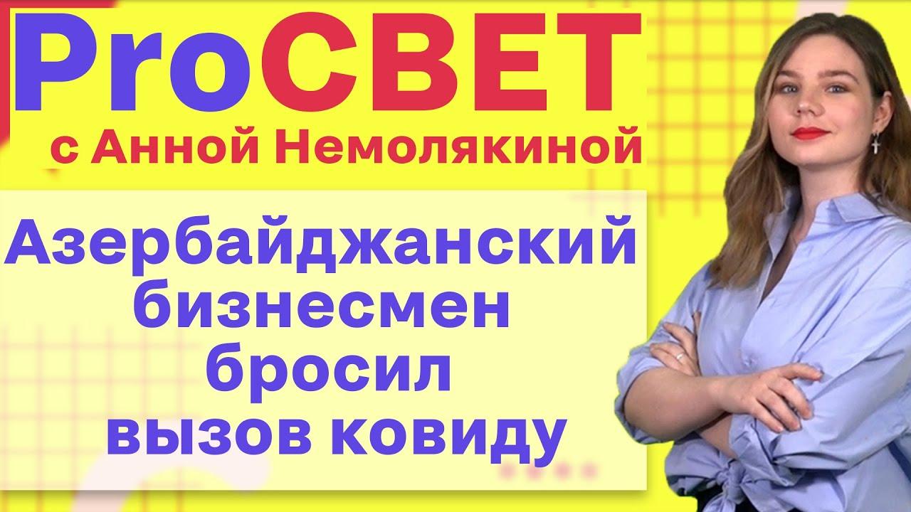 """Азербайджанский бизнесмен бросил вызов ковиду. """"PROсвет"""" с Анной Немолякиной"""