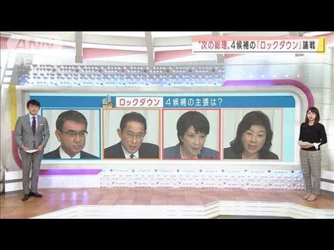 """""""次の総理""""4候補どうする?「ロックダウン」論戦(2021年9月24日)"""