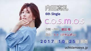 内田真礼 6th single「c.o.s.m.o.s」試聴ver. 2017年10月25日発...