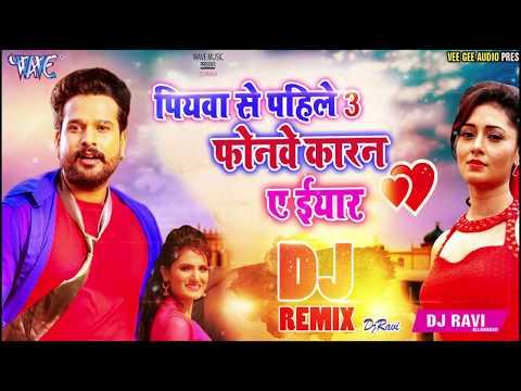 Bhatar Badi Mar Marle Ba    Piyawa Se Pahile 3   Ritesh Pandey & Antra Singh Priyanka  DjRemix