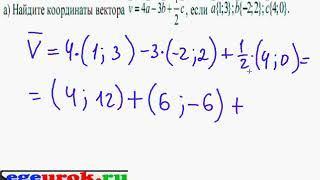 Найти координаты вектора