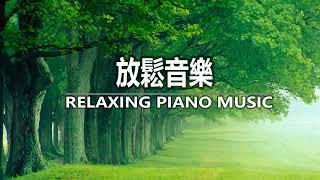 早上最適合聽的輕音樂 放鬆解壓 - 純鋼琴輕音樂 - 放鬆音樂 - 轻快,钢琴音乐 - PIANO MUSIC