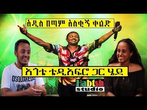 ETHIO: ዜዶ 😂 አጎቴ ቴዲ አፍሮ ጋር ሄደ😂 -አዲስ በጣም አስቂኝ ቀልድ-New Ethiopian very funny comedy-by zedo thumbnail