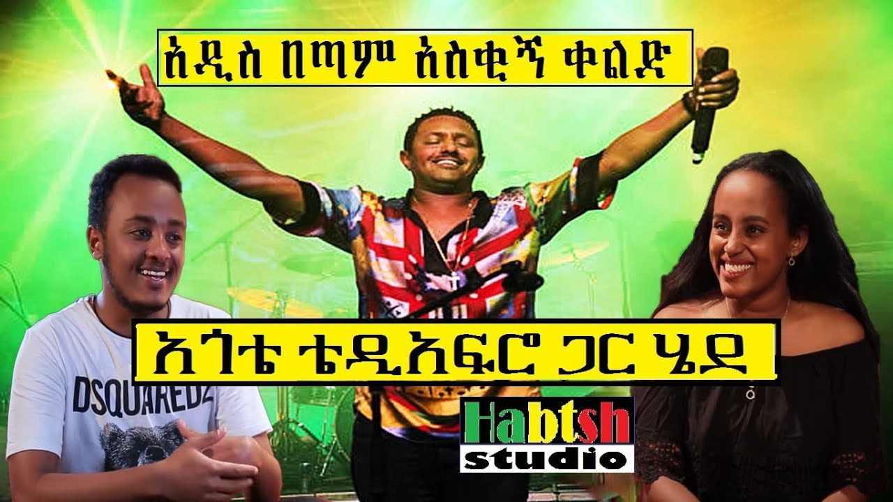 New Ethiopian very funny comedy-by zedo