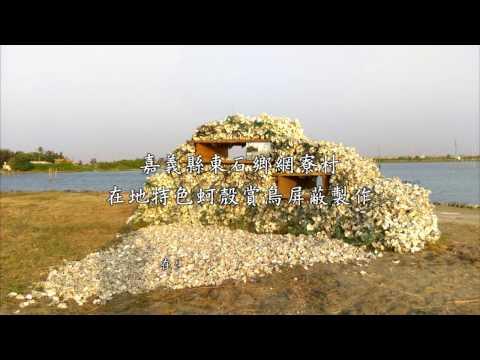 嘉義縣東石鄉網寮村 在地特色蚵殼賞鳥屏蔽製作