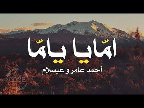 امايا ياما  بالشكل الجديد   ابن الأكابر أحمد عامر وعبسلام    توزيع CODE Remix