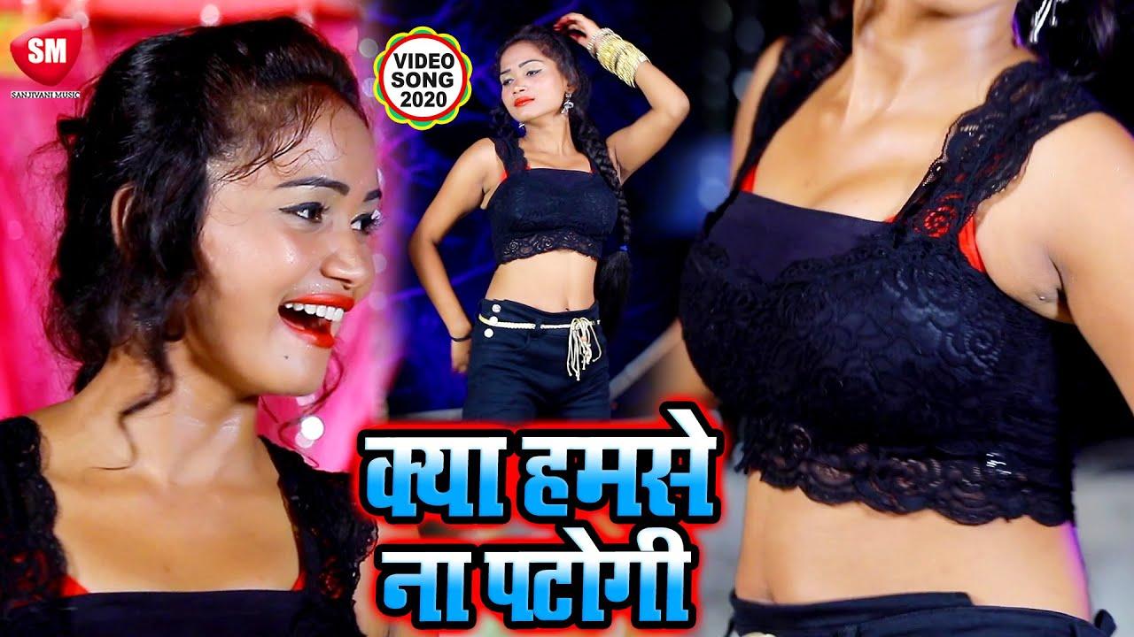 #Khushboo_Sharma का सुपरहिट नया गाना | क्या हमसे ना पटोगी | Sintu Bihari | New Bhojpuri Song 2020