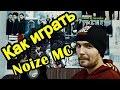 Как Играть Noize MC Порвав Поводок Урок На Гитаре mp3