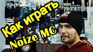 """Как Играть """"Noize MC - Порвав Поводок"""" Урок На Гитаре"""