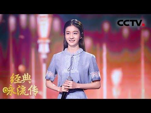《经典咏流传》 20180414 张雪迎联手京剧名家致敬经典《清平调》唱响盛唐之美   CCTV