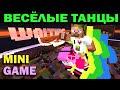 ч.01 Весёлые Танцы в Minecraft Верхом на кошке D
