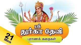 மா துர்கா கதைகள் - Maa Durga Tamil Stories