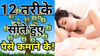 TOP 12 PASSIVE INCOME IDEAS IN INDIA 2019 ( IN HINDI ) BY #Sparkle | घर बैठे बिसनेस कैसे करें?