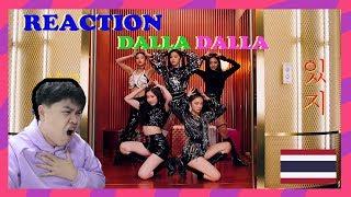 สุดจัดลุงผักสั่งลุย ITZY (있지)- 달라달라(DALLA DALLA ) MV REACTION THAIกับคูลแคปครัช