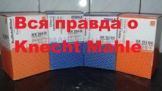 Вся правда о Knecht Mahle. В чем разница синей и оранжевой упаковки.
