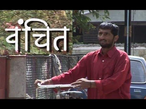 Vanchit | Short Film | Bhaurao Nanasaheb Karhade | Bhausaheb Shinde