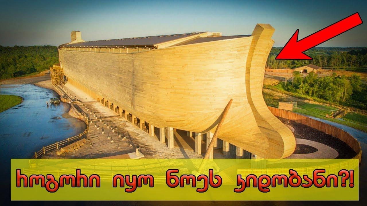 როგორი იყო ნოეს კიდობანი?!