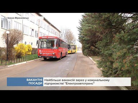 Канал 402: В комунальні підприємства Івано-Франківська шукають працівників