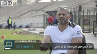 مصر العربية | بشير التابعي: الجيل الحالي للمنتخب أقل من الماضي