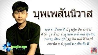 บุพเพสันนิวาส បុព្វេសន្និវាស ខ្មែរ COVER by Seyha Ha Thai Song feat Khmer Lyric [Full LyRic KH ]