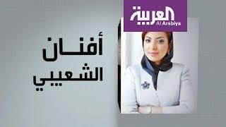 وجوه عربية: أفنان الشعيبي