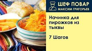 Начинка для пирожков из тыквы . Рецепт от шеф повара Максима Григорьева