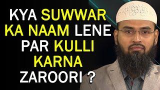 Kya Suwwar - Pig Ka Naam Lene Par Kulli Karna Zaroori Hai Aur Hame Gunah Milt Hai By Adv. Faiz Syed