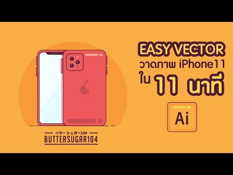 Easy Vector | Adobe Illustrator Tutorial - วาดภาพไอโฟน11 ง่าย ๆ ใน 11 นาที thumbnail