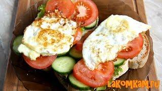 Сочный бутерброд с яйцом и овощами. Рецепт за 5 минут
