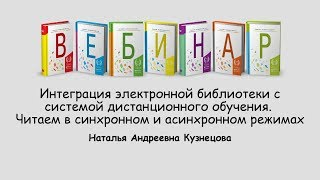 Вебинар 21.12.17. Интеграция электронной библиотеки с системой дистанционного обучения