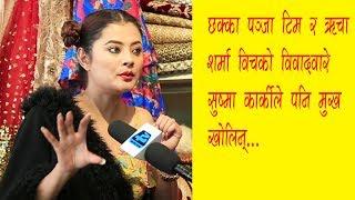सलमान र म विच के के भयो भन्न सक्दिन Sushma Karki Interview|Salman Khan|Nepali Actress|