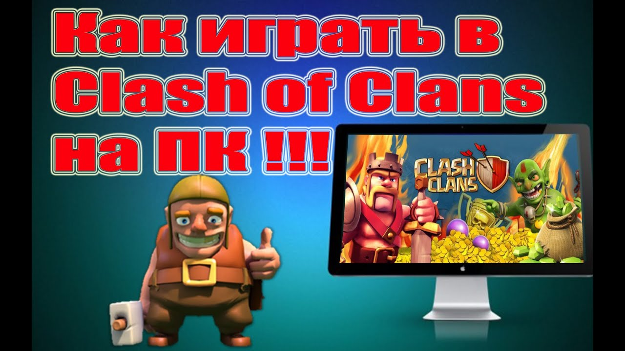 Хитрости Clash of Clans - Home | Facebook