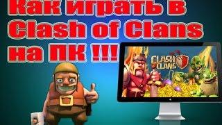Как играть в Clash of Clans на компьютере! Как правильно установить BlueStacks.(Как установить игру Clash of Clans на компьютер/ноутбук. Как правильно установить BlueStacks. Как установить эмулятор..., 2014-12-11T16:46:19.000Z)