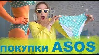 ПЕРВЫЙ заказ с ASOS,  купальники,  НЕОН,  покупки к лету , примерка)<