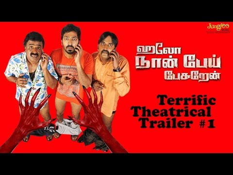 Hello Naan Pei Pesuren | Official Theatrical Trailer | Sidharth Vipin | Sundar.C