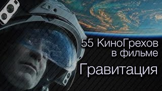 55 КиноГрехов в фильме Гравитация | KinoDro