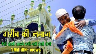 गरीब की नमाज़    Hindu Muslim Ekta    Eid Special    Dosti Mazhab Se Badi    एक बार जरूर देखे