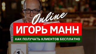 Игорь Манн - Маркетинг без бюджета 2020 - нарезка