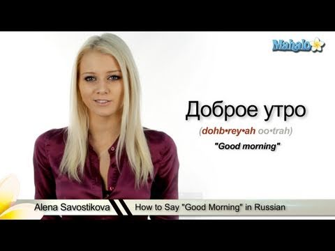 How to say good morning in russian youtube how to say good morning in russian m4hsunfo
