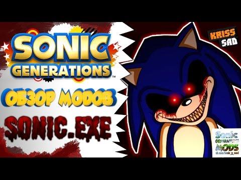 Обзор модов на Sonic Generations: Sonic.exe Mod