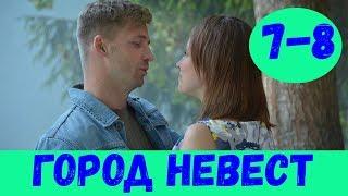 ГОРОД НЕВЕСТ 7 СЕРИЯ (сериал, 2020) Россия 1 Анонс и Дата выхода